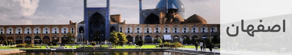 فضای کار اشتراکی در اصفهان