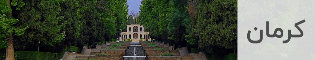 فضای کار اشتراکی در کرمان